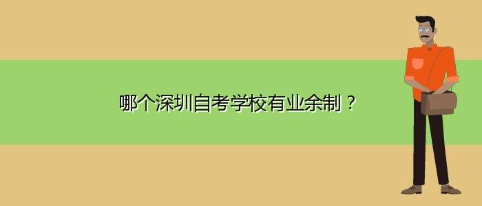 哪个深圳自考学校有业余制?