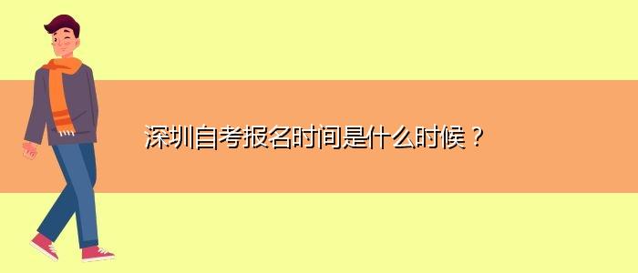 深圳自考报名时间是什么时候?