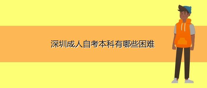 深圳成人自考本科有哪些困难