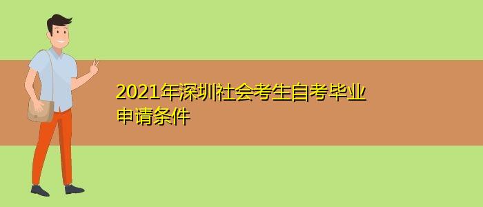 2021年深圳社会考生自考毕业申请条件