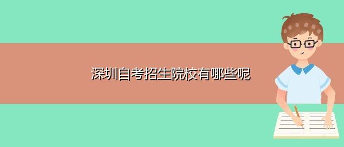 深圳自考招生院校有哪些呢