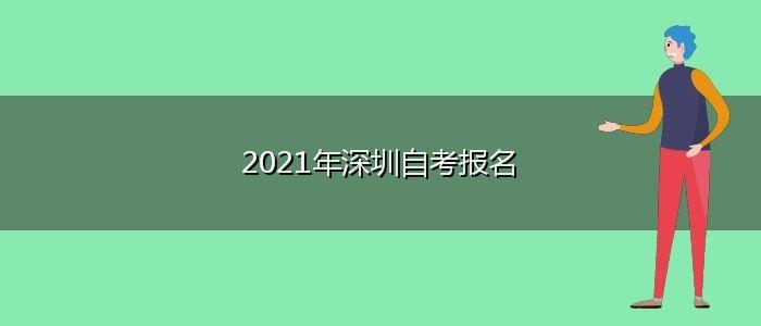 2021年深圳自考报名