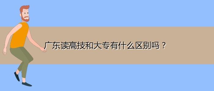广东读高技和大专有什么区别吗?
