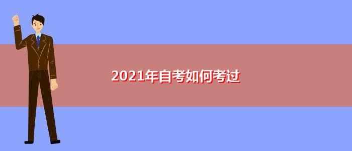 2021年自考如何考过
