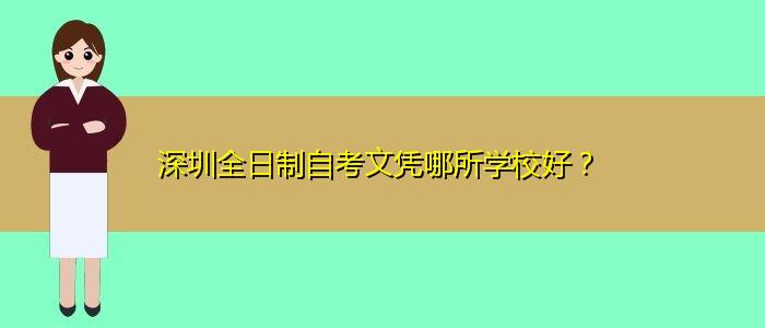 深圳全日制自考文凭哪所学校好?