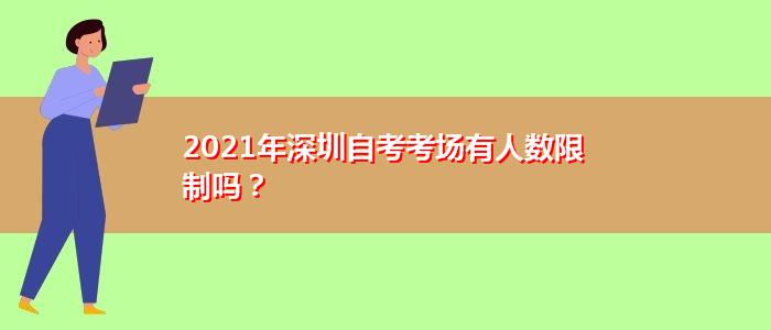 2021年深圳自考考场有人数限制吗?
