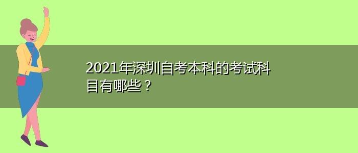 2021年深圳自考本科的考试科目有哪些?