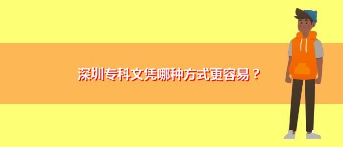 深圳专科文凭哪种方式更容易?