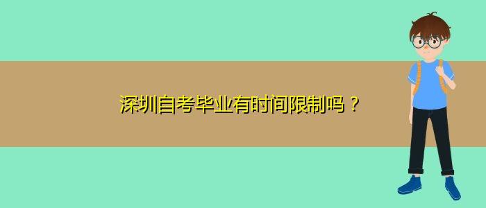 深圳自考毕业有时间限制吗?