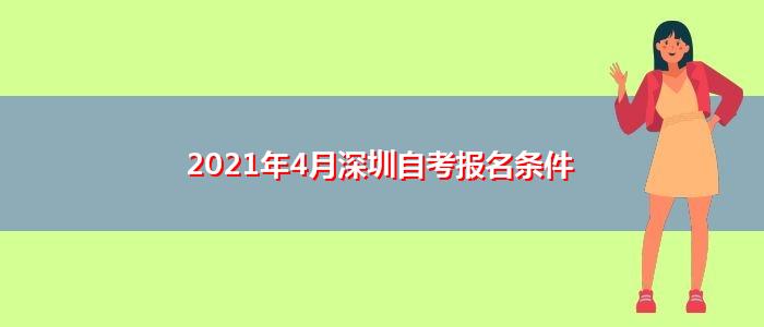 2021年4月深圳自考报名条件