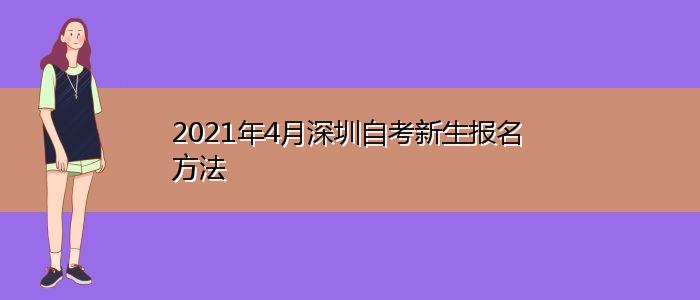 2021年4月深圳自考新生报名方法
