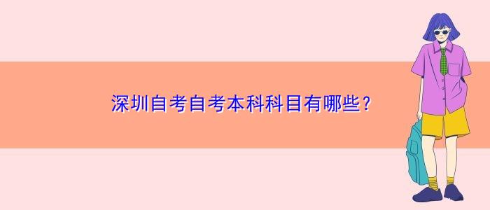 深圳自考自考本科科目有哪些?