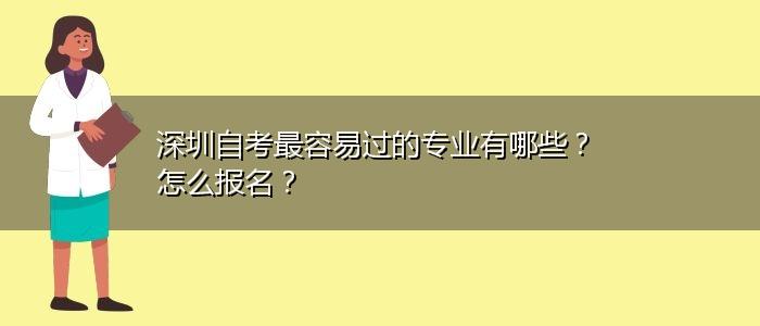 深圳自考最容易过的专业有哪些?怎么报名?