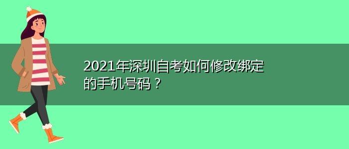 2021年深圳自考如何修改绑定的手机号码?