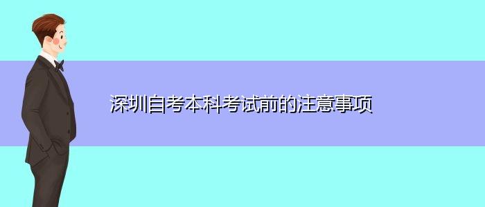 深圳自考本科考试前的注意事项