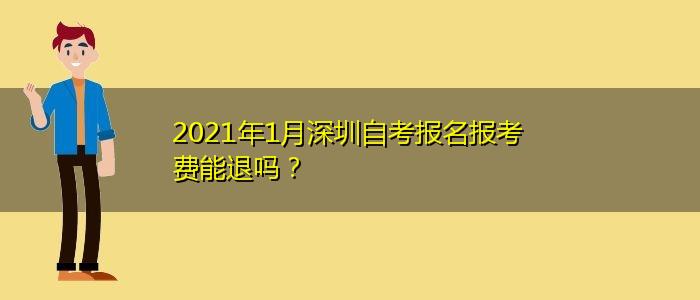 2021年1月深圳自考报名报考费能退吗?