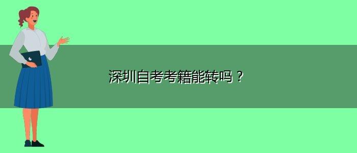 深圳自考考籍能转吗?