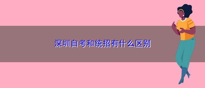 深圳自考和统招有什么区别