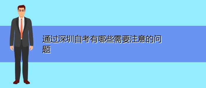 通过深圳自考有哪些需要注意的问题