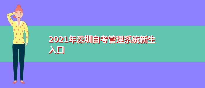 2021年深圳自考管理系统新生入口