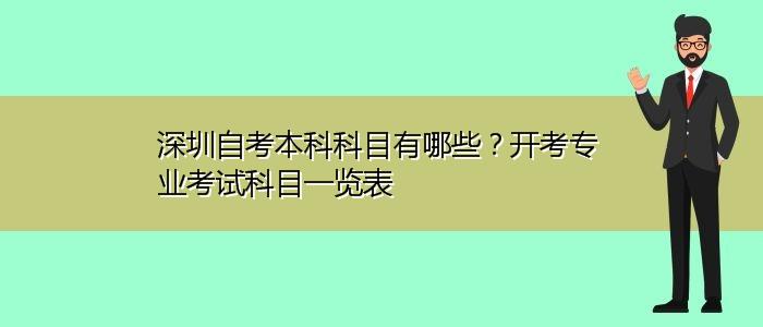 深圳自考本科科目有哪些?开考专业考试科目一览表