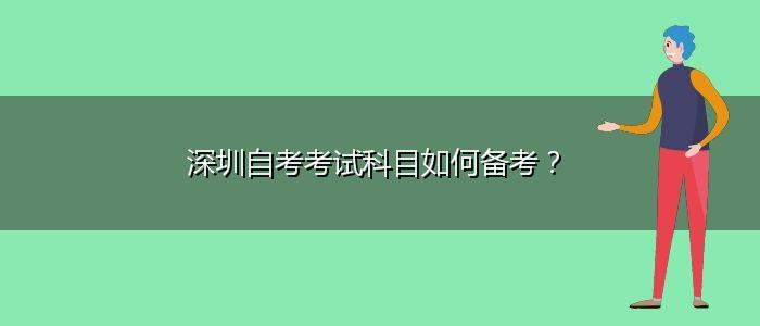 深圳自考考试科目如何备考?
