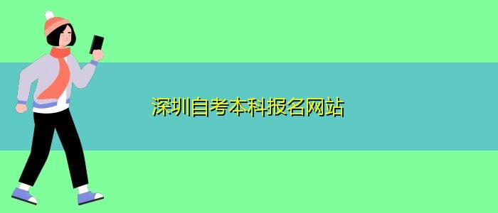 深圳自考本科报名网站