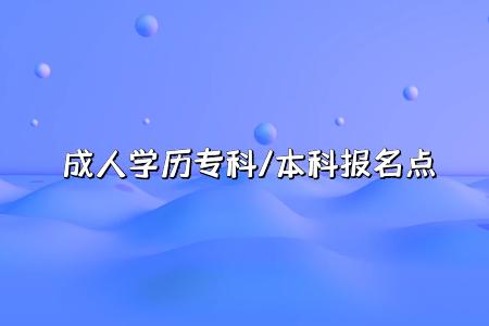 中国医科大学网络教育报考需要什么条件